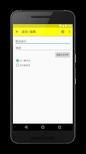 玩通訊App|00イエロー(ブラステルユーザー向け)免費|APP試玩