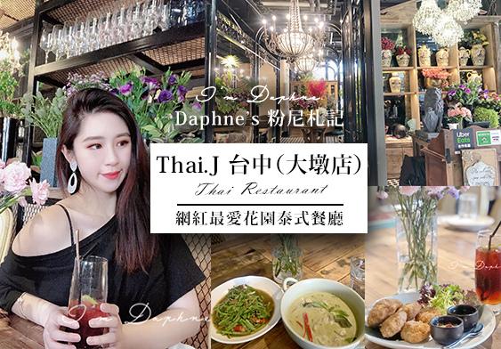 Thai J 鍋物 台中大墩店