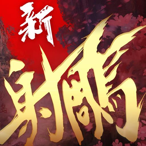 新射鵰英雄傳-大吉大利 恭喜吃雞