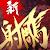 新射鵰英雄傳-鬼峪迷蹤 file APK Free for PC, smart TV Download