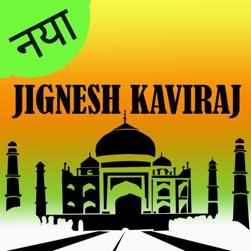 जिग्नेश कविराज वीडियो