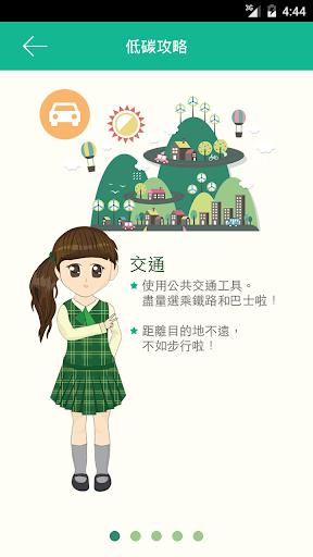玩生活App|大減碳免費|APP試玩