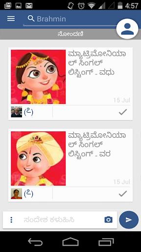 Kannada CommuTree  screenshots 3