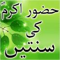 Din Or Raat Sunnat Kay Mutabiq icon