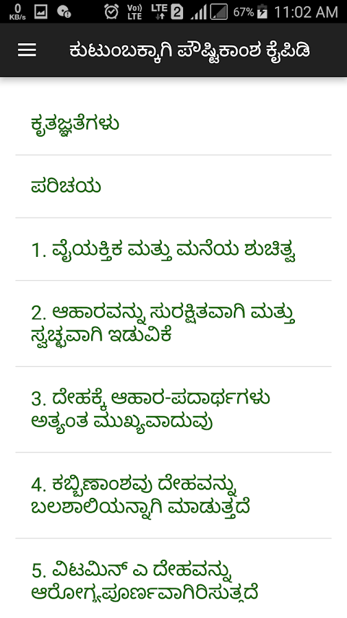Nutrition Kannada HealthPhone- screenshot