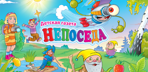 This colorful app includes educational stories, puzzles and experiments!