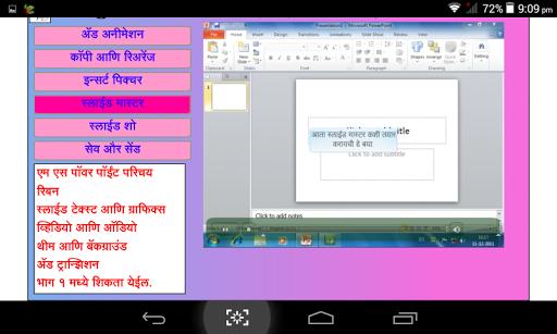 Learn MSPPoint P2 in Marathi 1.0.1 screenshots 5