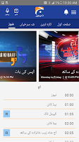 screenshot of Geo News Urdu