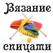 Вязание спицами APK