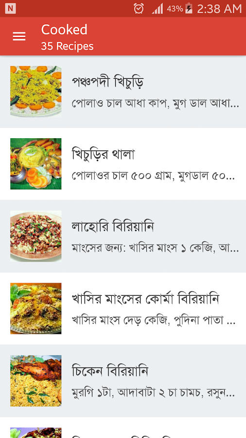 Bangla recipes android apps on google play bangla recipes screenshot forumfinder Image collections