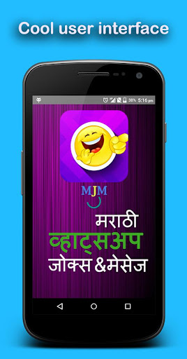 Marathi Joke Status Tomne SMS