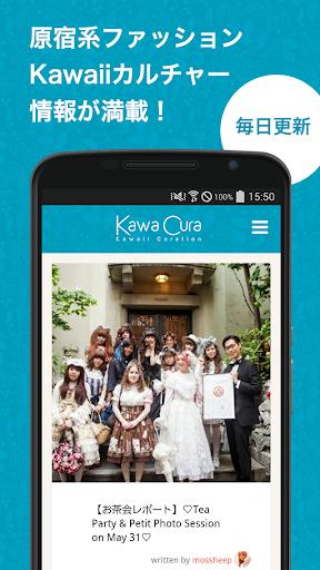 KawaCura Kawaiiが広がるキュレーションアプリ