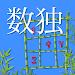 Super Sudoku Pro icon