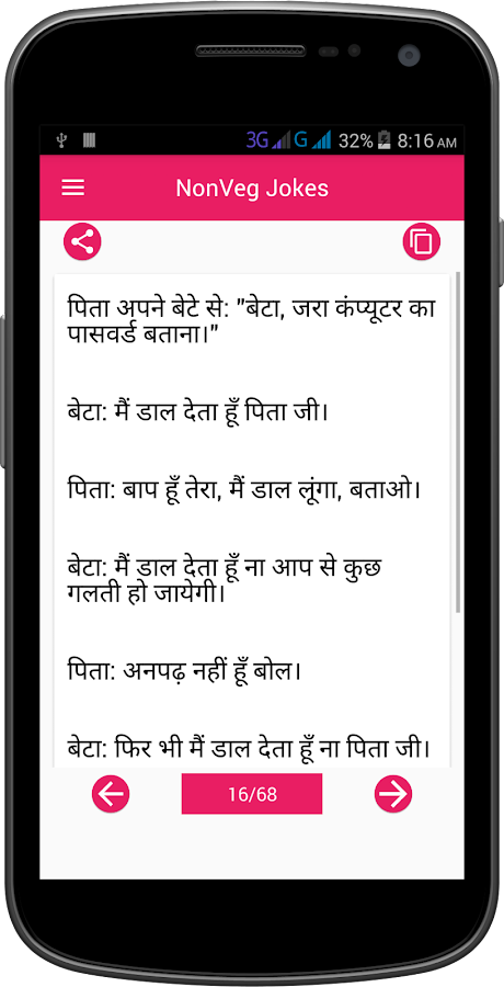 Hindi NonVeg Jokes & chutkule- screenshot