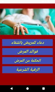 دعاء للمريض بالشفاء - náhled