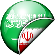 Arabic-Persian Translator