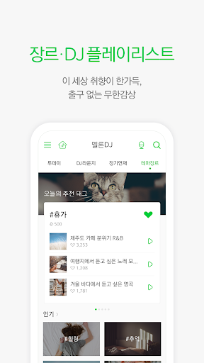 멜론 screenshot 6