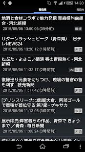 青森県のニュース - náhled