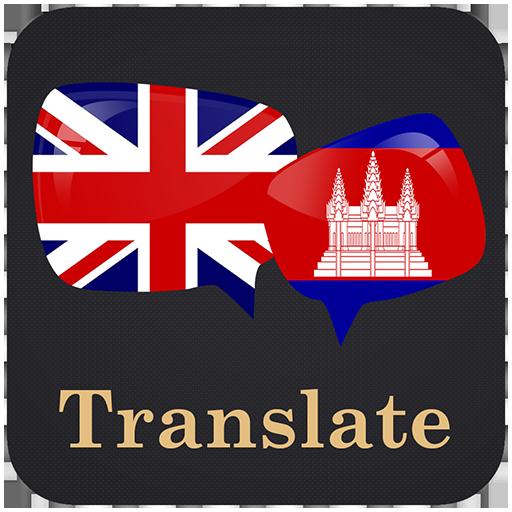 English Khmer translator 遊戲 App LOGO-硬是要APP