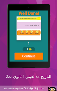 Download التاريخ ده لعبتي 1 ثانوي ت2 For PC Windows and Mac apk screenshot 7