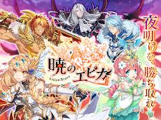 【MMORPG】暁のエピカ -Union Brave-のおすすめ画像5