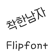 App Icon for AaNiceGuy ™Korean Flipfont App in Hong Kong Play Store