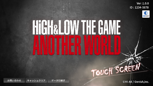 HiGH&LOW THE GAME ANOTHER WORLD  captures d'écran 2