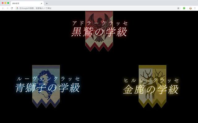 Fire Emblem: Three Houses New Tab HD