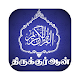 Download HOLY QURAN WITH TAMIL & ENGLISH TRANSLATIONS For PC Windows and Mac