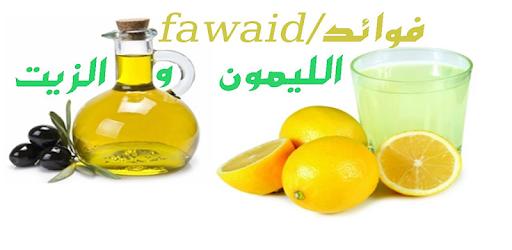 فوائد زيت الزيتون مع الليمون الحامض على الريق التطبيقات