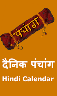 Hindi Panchang 2018 - Hindi Calendar 2018 पंचांग - náhled