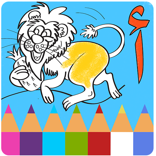 Coloring & Learn arabic kids Icon