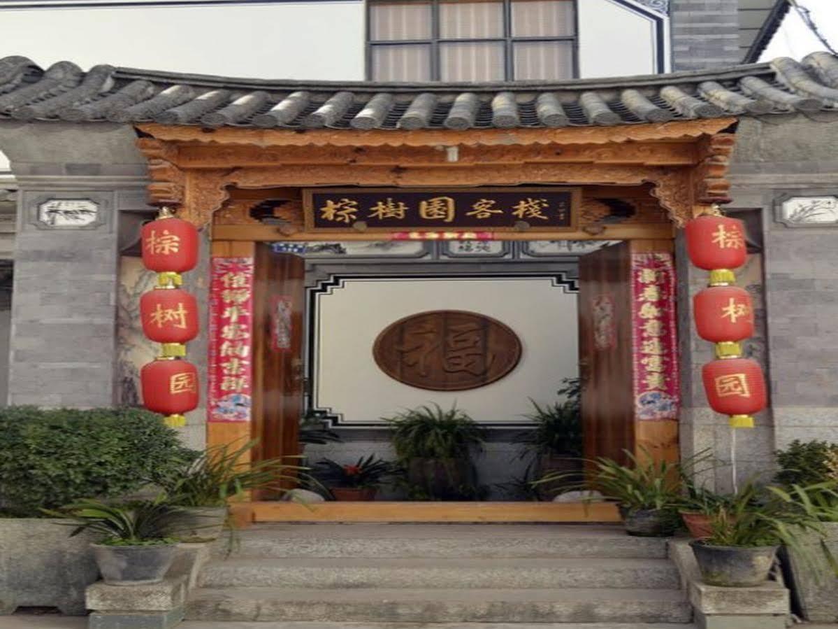 The Zongshuyuan Inn of Dali