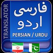 Persian to Urdu Translation