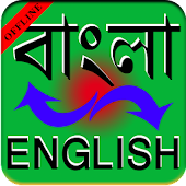 English<>Bangla Dictionary