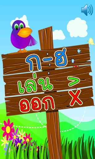 Thai Alphabets to Learn Korkai