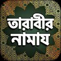 তারাবির নামাজের নিয়ম icon