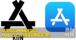 蘋果公司中國涉訴訟 App Store圖示被指侵權
