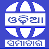 Odia News All Odisha Newspaper