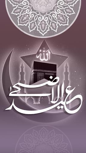 Eid_ul_azha