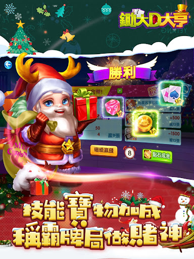 Big2 Tycoon 18.07.13 screenshots 7