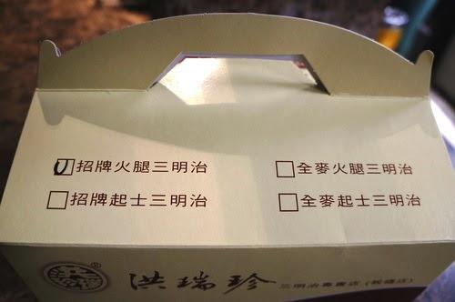 板橋美食推薦-簡單就很好吃伴手禮【洪瑞珍三明治】(海山店)