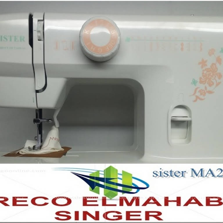 Treco Elmahaba Singer بيع ماكينة الخياطة سنجر برازر سيستر