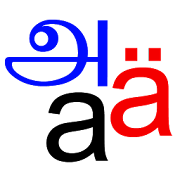 Tamil Dictionary EN<->TA<->DE