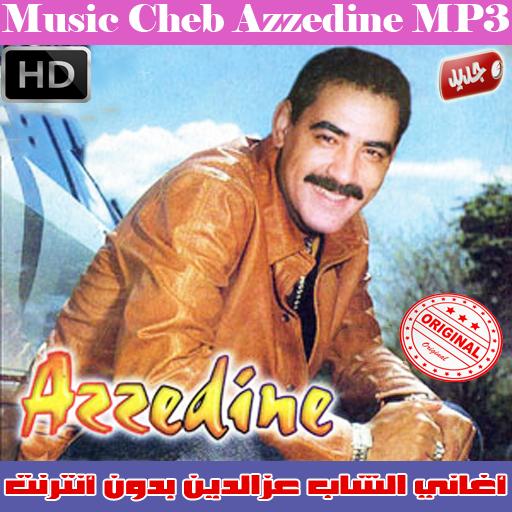اغاني الشاب عز الدين بدون نت 2018 - Cheb Azzeddine