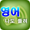 [FREE] 영어 이제 나도 들려 icon
