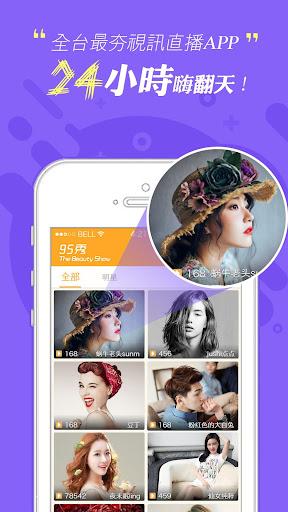 95Live直播-最IN免費中文視訊直播互動軟體