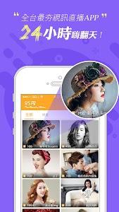 95Live直播-免費中文語音視訊互動直播家族 screenshot 0