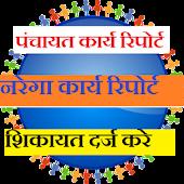 Tải Gram Panchayat Work miễn phí