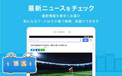 Yahoo! JAPAN 3.72.2 screenshots 11